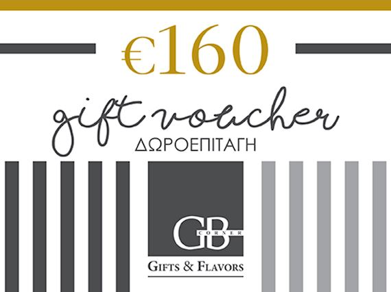 GB Corner Gift Voucher 160